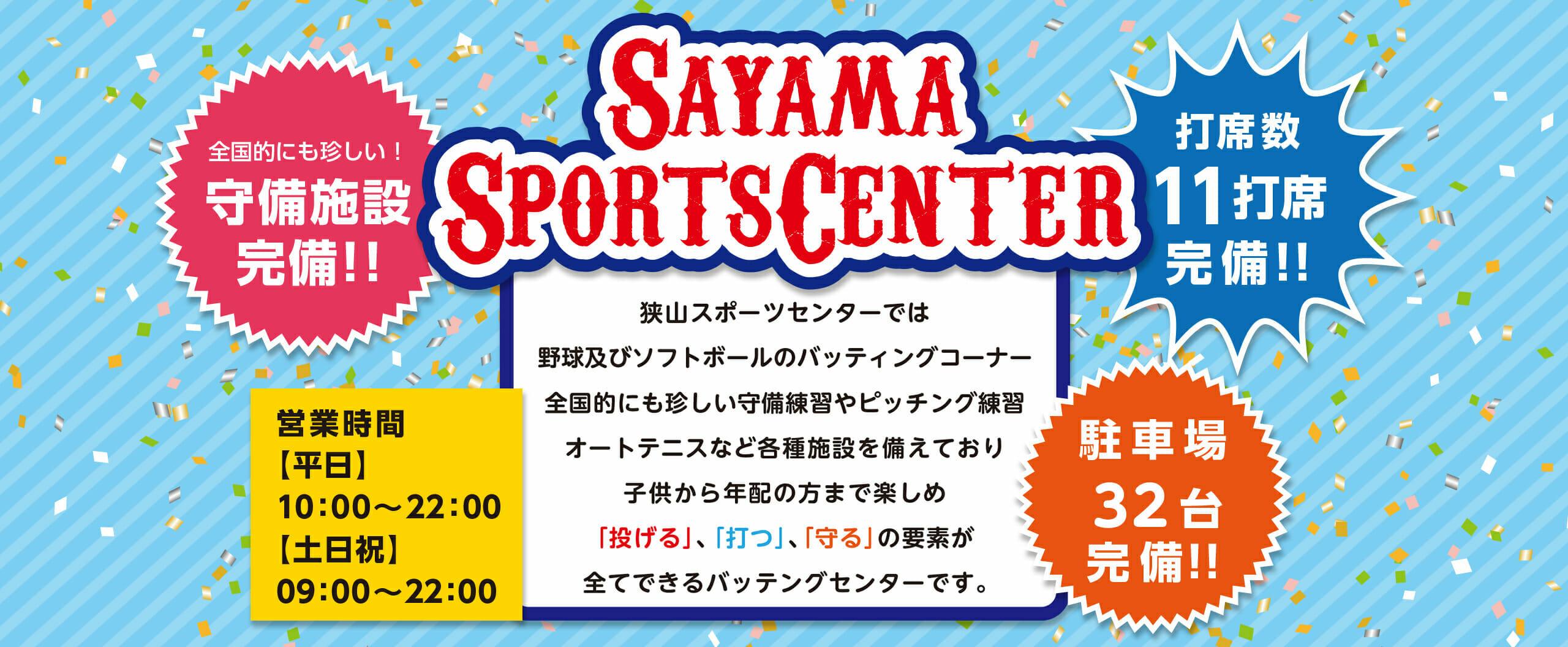 狭山スポーツセンター