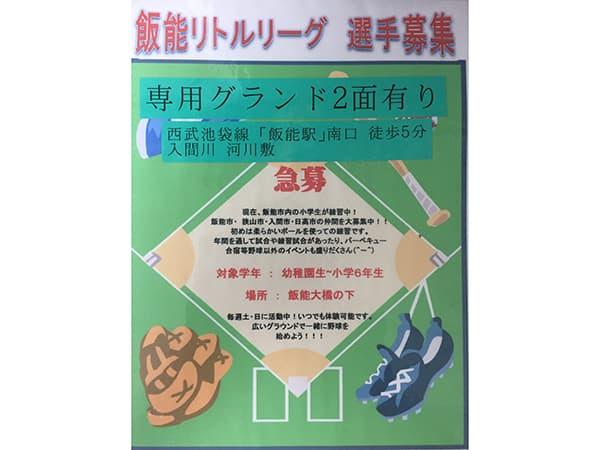 飯能リトルリーグ|狭山スポーツセンター